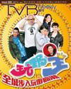 下載 TVB Weekly #828