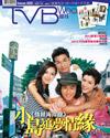 下載 TVB Weekly #829