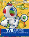 下載 TVB Weekly #831