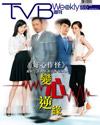 下載 TVB Weekly #832