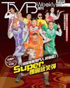下載 TVB Weekly #833