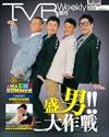 下載 TVB Weekly #834
