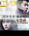 下載 TVB Weekly #835