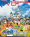 下載 TVB Weekly #837