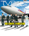下載 TVB Weekly #838