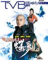 下載 TVB Weekly #839