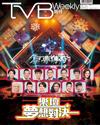 下載 TVB Weekly #840