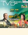 下載 TVB Weekly #842