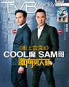 下載 TVB Weekly #843