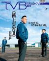 下載 TVB Weekly #845