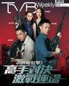 下載 TVB Weekly #846