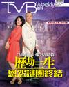下載 TVB Weekly #847
