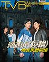 下載 TVB Weekly #848