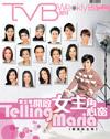 下載 TVB Weekly #849