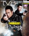 下載 TVB Weekly #850