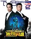 下載 TVB Weekly #851