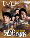 下載 TVB Weekly #852