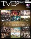 下載 TVB Weekly #854