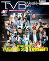 下載 TVB Weekly #855