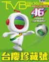 下載 TVB Weekly #856