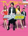 下載 TVB Weekly #857