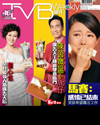 下載 TVB Weekly #859