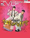 下載 TVB Weekly #860