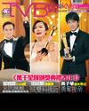 下載 TVB Weekly #861