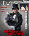 下載 TVB Weekly #863
