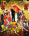 下載 TVB Weekly #867