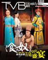 下載 TVB Weekly #868
