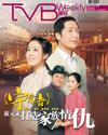 下載 TVB Weekly #869