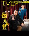 下載 TVB Weekly #870