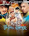 下載 TVB Weekly #872