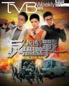 下載 TVB Weekly #873