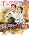 下載 TVB Weekly #874