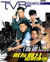 下載 TVB Weekly #876
