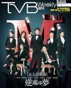 下載 TVB Weekly #878