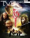 下載 TVB Weekly #879