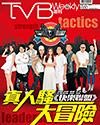 下載 TVB Weekly #880