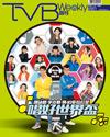 下載 TVB Weekly #881