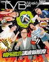 下載 TVB Weekly #882
