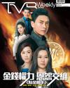 下載 TVB Weekly #884