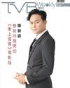 下載 TVB Weekly #886