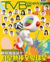 下載 TVB Weekly #887
