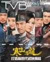 下載 TVB Weekly #888