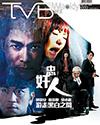 下載 TVB Weekly #889