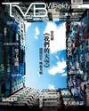 下載 TVB Weekly #890