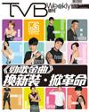 下載 TVB Weekly #891