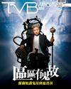 下載 TVB Weekly #892